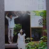 『【フリペ図鑑】No.19:秋田で愛』の画像
