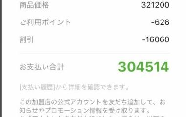 『35万円を実質12万引きを達成いました!』の画像