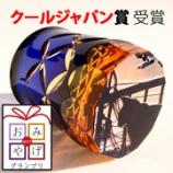 『おみやげグランプリ2017受賞報告と経緯』の画像