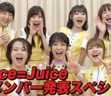 『Juice=Juice新メンバーは工藤由愛と松永里愛』の画像