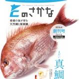 『愛媛県の魚文化を発信!「Eのさかな」創刊/愛媛』の画像