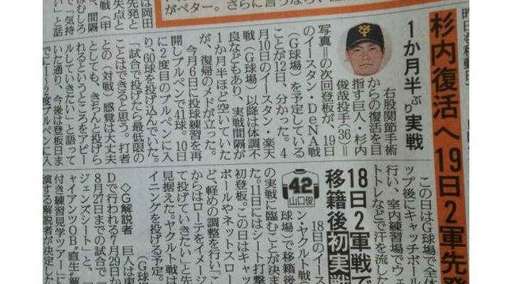 【 朗報!】巨人・山口俊は18日に2軍戦でデビュー!19日は杉内が2軍戦で復帰へ!