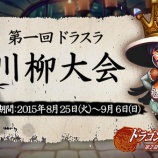 『【ドラスラ】アップデート記念!『ドラスラ川柳大会』キャンペーンのご案内』の画像