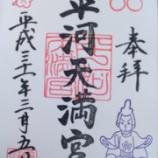 『【御朱印巡り017】平河天満宮』の画像