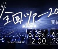 【欅坂46】夏の全国アリーナツアーの開催が決定!