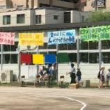 『戸田第一小学校で運動会!応援に行きました!』の画像