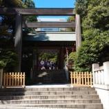 『東京でお伊勢参り!東京大神宮』の画像