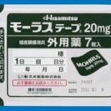 『【注意喚起】貼り薬で胎児に副作用 妊娠後期は使用禁止』の画像
