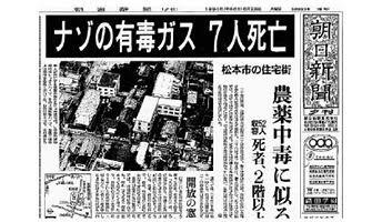 松本サリン事件とかいう無実の人を犯人扱いしたとんでもない事件