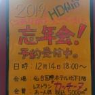 『☆ハーレー仙台忘年会のお知らせ☆』の画像