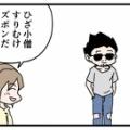1コマ漫画「ダメージジーンズに変な名前付けてる子」