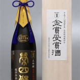 『平成18酒造年度「全国新酒鑑評会」金賞受賞酒販売!!』の画像