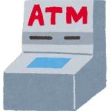 【悲報】ATM横に捨ててある明細書の口座残高ワロタwwwwww