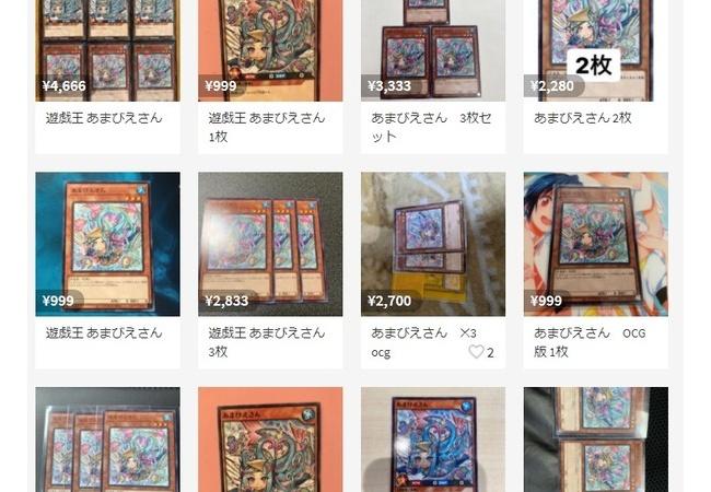【悲報】遊戯王さん、配布前の限定カードがなぜかもうメルカリに転売されていた模様wwwww