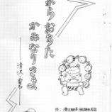 『実物資料集 101 天から落ちた雷様 台本』の画像