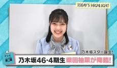 【乃木坂46】唇テッカテカやん・・・・