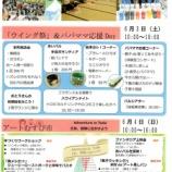 『戸田市本町商店会「ウィング祭」&パパママ応援DAY 6月3日(土)上戸田地域交流センターあいパルにて開催』の画像