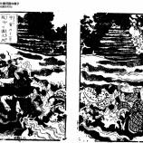 『先人の教え【番外編】『液状化現象は昔からあった!?』』の画像