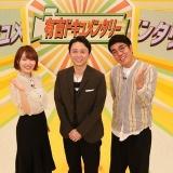 有吉弘行と指原莉乃MCの番組は「有吉ドキュメンタリー」、6月23日に関西テレビで放送