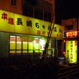 『本場長崎ちゃんぽん 麺将軍 本店@大阪市東成区大今里南』の画像