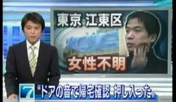 【閲覧注意】身の毛のよだつ…日本で起きた「最悪の事件」ランキング