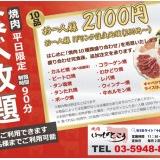 焼肉食べ放題のサムネイル