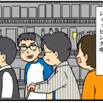 念願の養命酒が手に入った!!