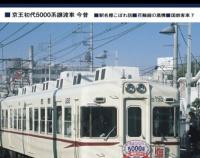 『Rail No.104 10月21日(土)発売』の画像