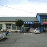 『熊本電鉄 北熊本駅』の画像