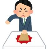 『[速報]N国党の立花氏辞職するってよ!』の画像