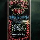 横浜F.A.D!!