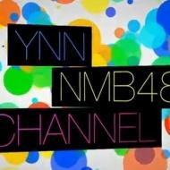 【速報】NMB48  YNN新番組「NMB48チャンネル」がスタート アイドルファンマスター