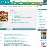 『28日に刊行される雑誌「PRIR(プリール)」にコメント記事が載ります』の画像