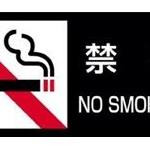 喫煙による「ストレス解消」は錯覚
