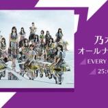 『深夜の超速報!!!これは完全神回確定!次週『乃木坂46のANN』ゲスト出演メンバーが決定!!!!!!』の画像