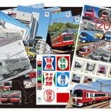 『京急120周年記念フレーム切手セット発売中』の画像