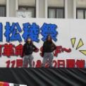 2011年 第47回湘南工科大学 松稜祭 ダンスパフォーマンス その2