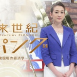 『中国が日本に進出するケースが増えていることから、日本の未来を考える。』の画像