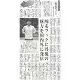 『『 北近畿経済新聞に掲載いただきました 』』の画像
