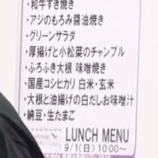 『【乃木坂46】メンバーが食べる全ツ『ランチメニュー』一覧表がこちら!!!』の画像