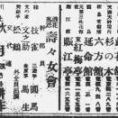 上方落語史料集成 明治45年(1912)7月の一