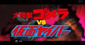 【名探偵コナン新春SP】第965話…4週連続ゴメラvs仮面ヤイバー!(感想)