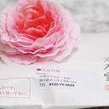 『「京乃雪 リカバリィジェルクリーム」は、和漢植物エキスをベースにした美容ジェル』の画像