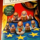 『マトリョーシカ本でマミンカが紹介されました!』の画像