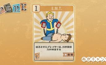 Fallout 76:E.M.T.(Charisma)