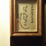 『うさぎのアトリエ「ぴょんぴょこぴょん」@京都・先斗町』の画像