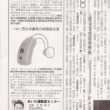 『東海愛知新聞連載63回【西日本豪雨補聴器支援について】』の画像