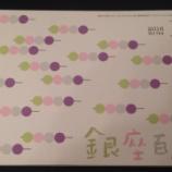 『【連載】銀座百点 2016.11月号』の画像