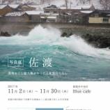 『協力隊企画『写真展佐渡』新潟市で開催中☺』の画像