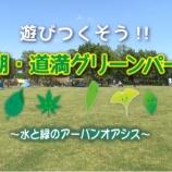 『(ふれあい戸田)遊びつくそう!! 彩湖・道満グリーンパーク』の画像